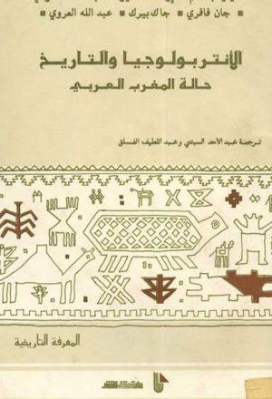 الاأنتربولوجيا والتاريخ حالة المغرب العربي