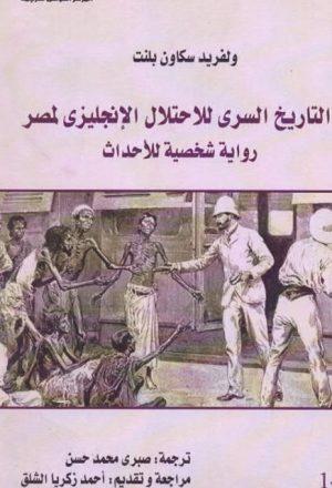 التاريخ السري للإحتلال الإنجليزي لمصر