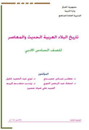 تاريخ البلاد العربية الحديث والمعاصر