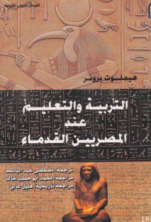 التربية والتعليم عند المصريين القدماء