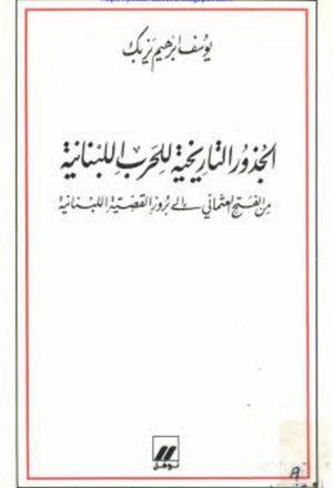 الجذور التاريخية للحرب اللبنانية من الفتح العثماني إلى بروز القضية اللبنانية