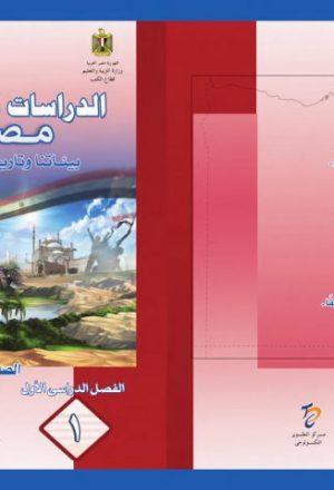الدراسات الاجتماعية مصر بيناتنا وتاريخنا الحديث