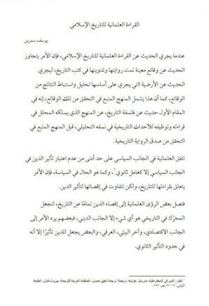 القراءة العلمانية للتاريخ الإسلامي
