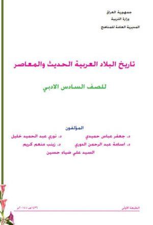 تاربخ البلاد العربية الحديث والمعاصر