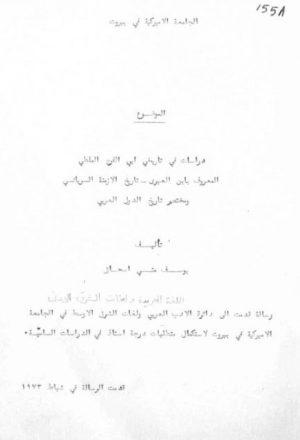 تاريخ الأزمنة السريانتي ومختصر تاريخ الدول العربي