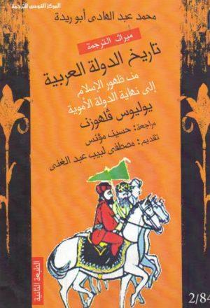 تاريخ الدولة العربية من ظهور الإسلام إلى نهاية الدولة الأموية