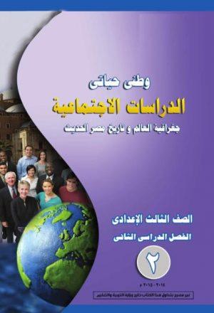 الدراسات الاجتماعية جغرافية العالم وتاريخ مصر الحديث