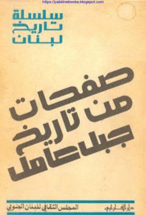 صفحات من تاريخ جبل عامل