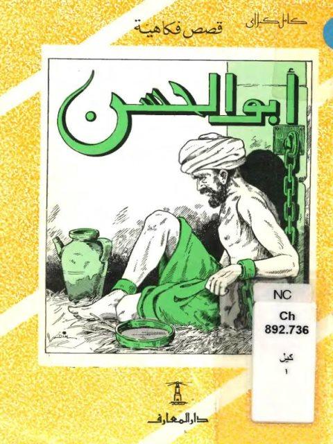 أبو الحسن