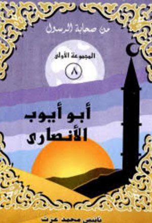 أبو أيوب الأنصاري