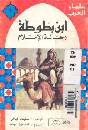 علماء العرب ابن بطوطة رحالة الإسلام