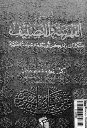أسس الفهرسة والتصنيف لمكتبات ومراكز التوثيق والمعلومات العربية