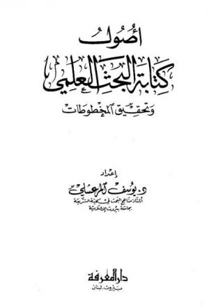 أصول كتاب البحث العلمي وتحقيق المخطوطات