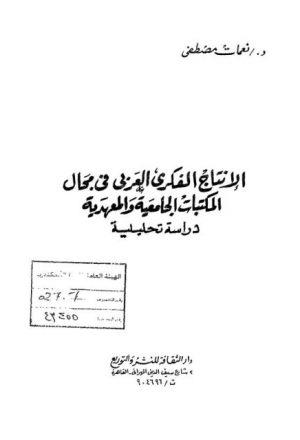 الإنتاج الفكري العربي في مجال المكتبات الجامعية والمعهدية