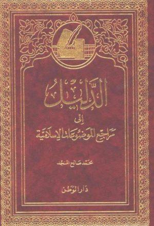 الدليل إلى مراجع الموضوعات الإسلامية