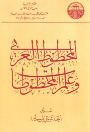المخطوط العربي وعلم المخطوطات