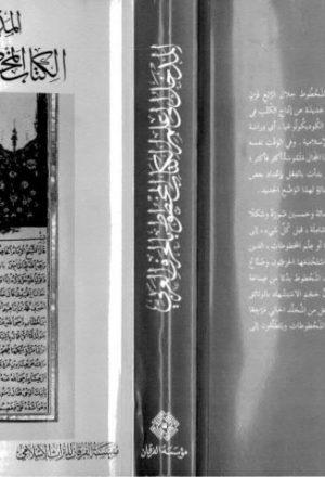 المدخل إلى علم كتاب المخطوط الحرفي العربي