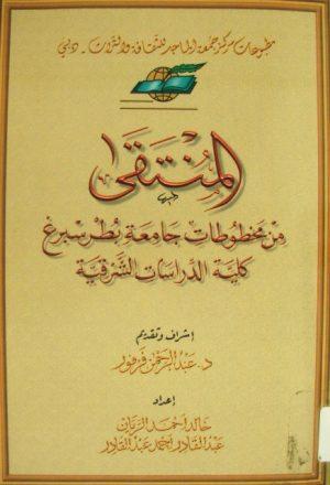المنتقى من مخطوطات جامعة بطرسبرغ