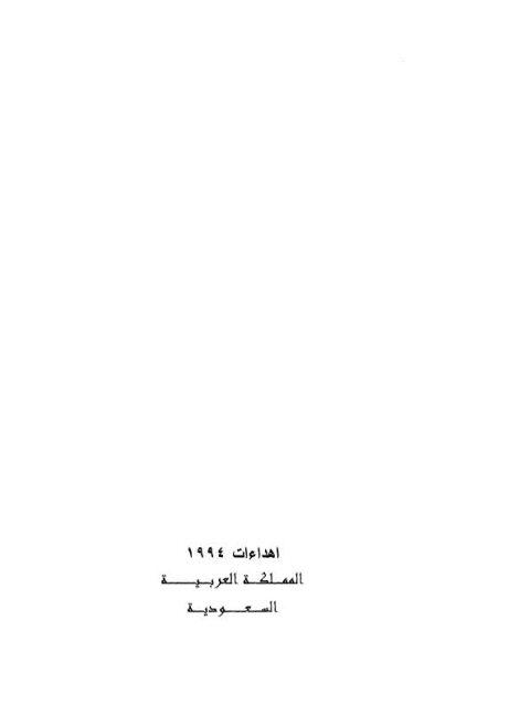 ببليوجرافية مكتبة الملك عبد العزيز