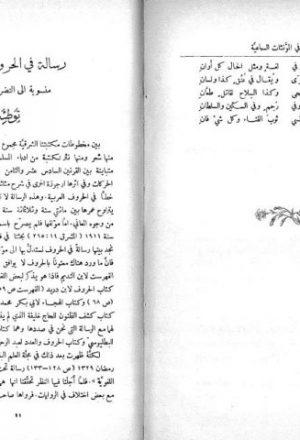 رسالة في الحروف العربية