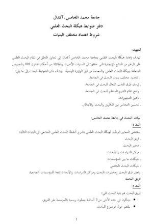 دفتر ضوابط هيكلة البحث العلمي