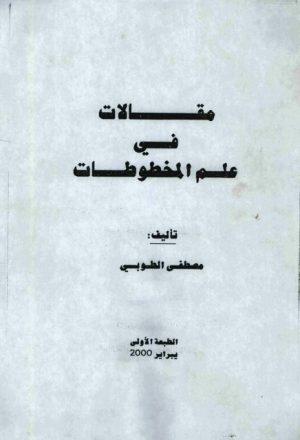 مقالات في علم المخطوطات
