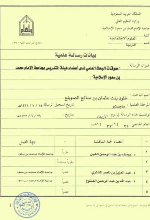 معوقات البحث العلمي لدى أعضاء هيئة التدريس بجامعة الإمام محمد بن سعود الإسلامية - خلود بنت عثمان بن صالح الصوينع