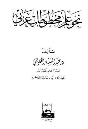 نحو علم مخطوطات عربي