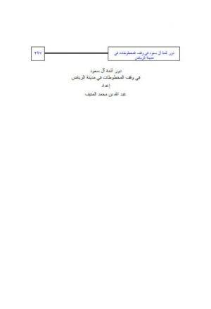 دور أئمة آل سعود في وقف المخطوطات في منطقة الرياض