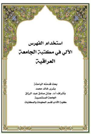 استخدام الفهرس الآلي في مكتبة الجامعة العراقية