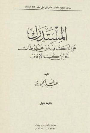 المستدرك على الكشاف عن مخطوطات خزائن كتب الأوقاف