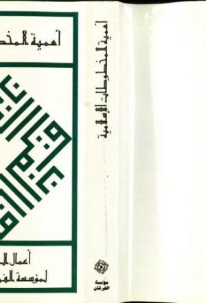 بحوث مؤتمر أهمية المخطوطات الإسلامية