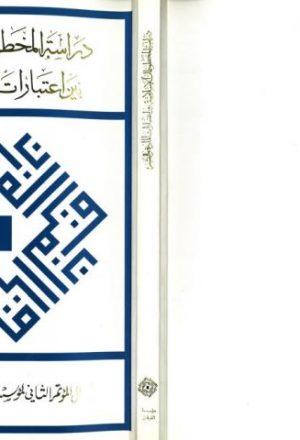 بحوث مؤتمر دراسة المخطوطات الإسلامية بين اعتبارات المادة والبشر