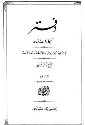 دفتر كتبخانة أسعد أفندي