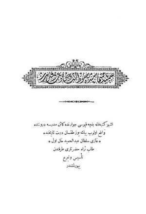 دفتر كتبخانة حميدية ولالا إسماعيل أفندي