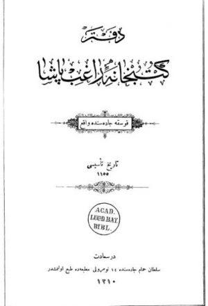 دفتر كتبخانة راغب باشا