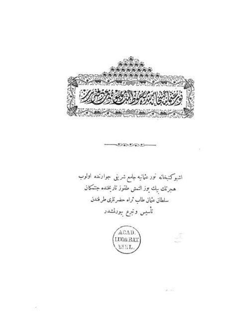 فهارس نور عثمانية كتبخانية
