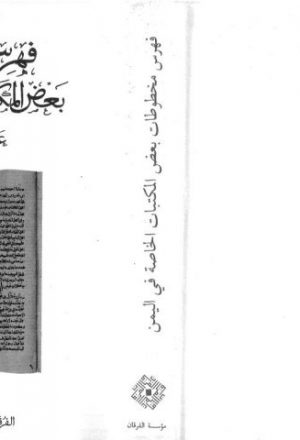 فهرس مخطوطات بعض المكتبات الخاصة في اليمن