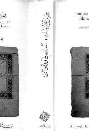 فهرس مخطوطات شنقيط ووادان