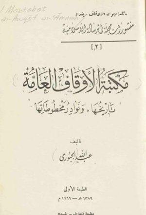 مكتبة الأوقاف العامة - تاريخها ونوادر مخطوطاتها
