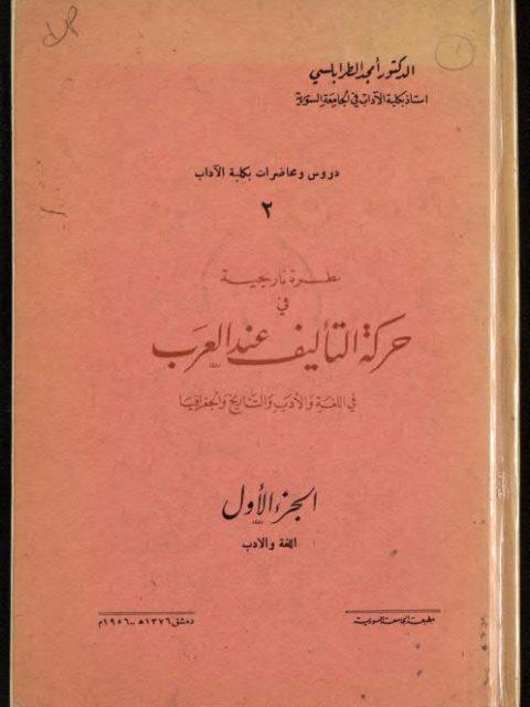 نظرة تاريخية في حركة التأليف عند العرب