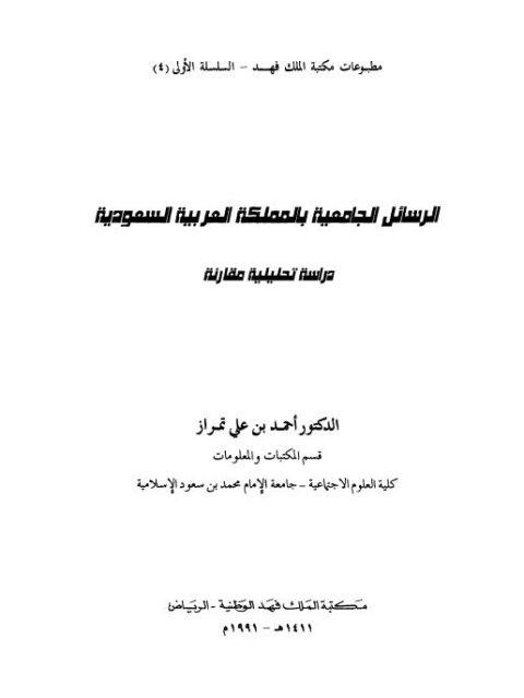 الرسائل الجامعية بالسعودية لأحمد تمراز