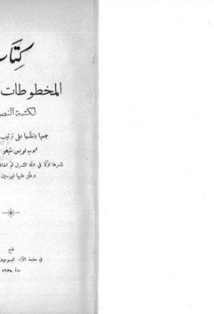 المخطوطات العربية لكتبة النصرانية