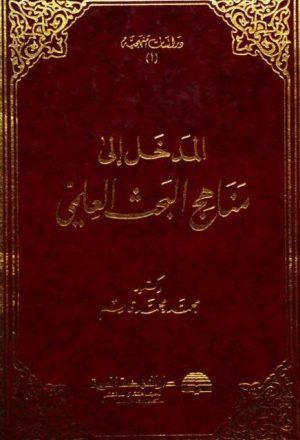 المدخل الى مناهج البحث العلمي - محمد محمد قاسم