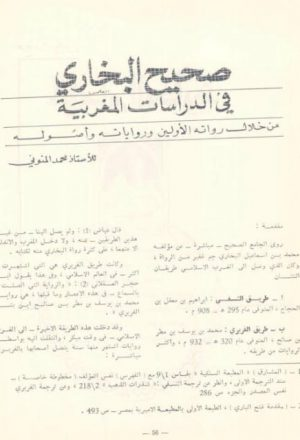 صحيح البخاري في الدراسات المغربية من خلال رواته الأولين ورواياته وأصوله