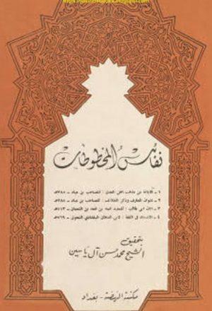 نفائس المخطوطات تحقيق الشيخ محمد