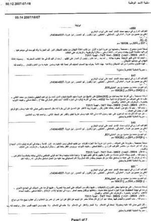 وثيقة من مكتبة الأسد الوطنية