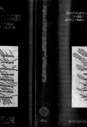 فهرس مخطوطات مكتبات في السنغال