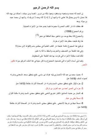 دار الكتب المصرية