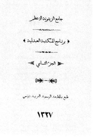 مكتبة الزيتونة-الصادقية